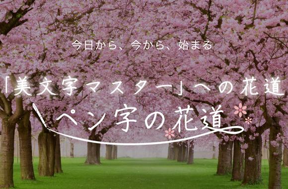美文字マスター「ペン字の花道」