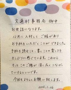 写真-2015-03-07-10-43-43