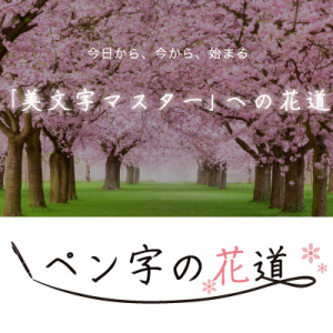 ペン字の花道 美文字マスター